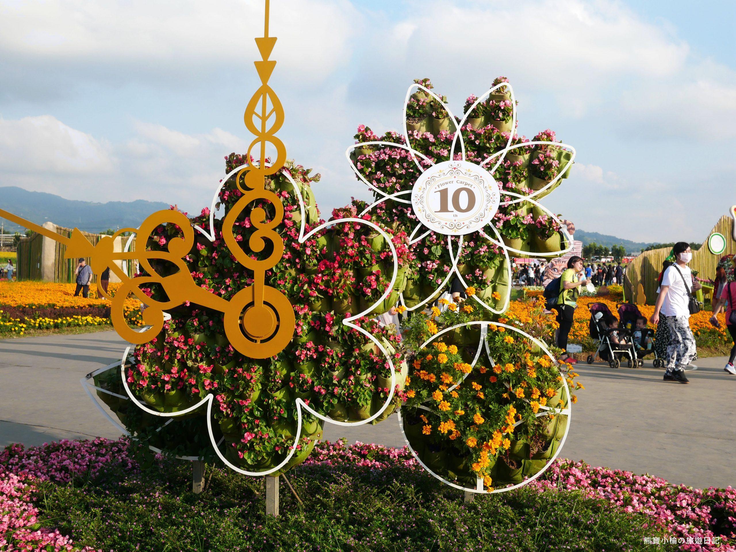 【台中旅遊景點】2020新社花海暨臺中國際花毯節,參觀與拍攝記錄。 @熊寶小榆の旅遊日記