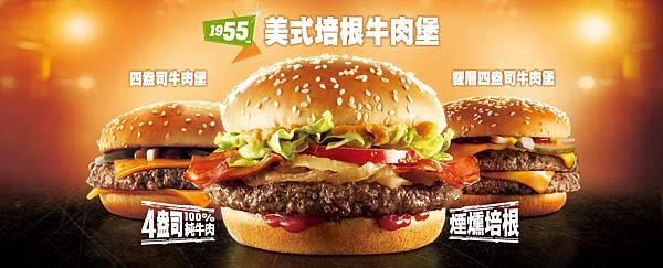 [新竹美食]麥當勞1955美式培根牛肉堡。McDonald麥當勞竹北店。家樂福1F餐廳。 @熊寶小榆の旅遊日記